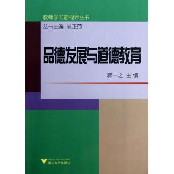 品德发展与道德教育/教师学习新视界丛书