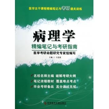 病理学精编笔记与考研指南(医学主干课程精编笔记与考研通关训练)