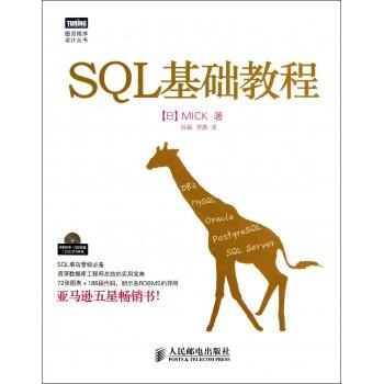 SQL基础教程(附光盘)/图灵程序设计丛书