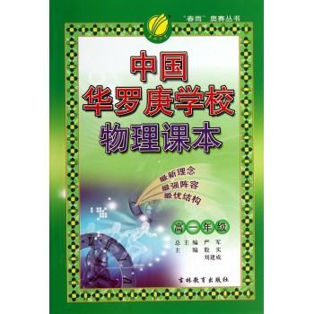 中国华罗庚学校物理课本(高1)/春雨奥赛丛书