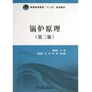 锅炉原理(第3版普通高等教育十二五规划教材)