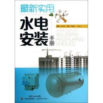 *新实用水电安装手册