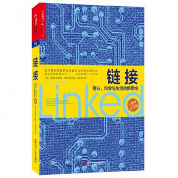 链接(商业科学与生活的新思维十周年纪念版)