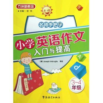 名师手把手小学英语作文入门与提高(3-4年级)/方洲新概念