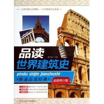 品读世界建筑史(快速品读经典*新修订版)