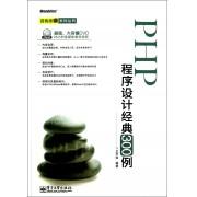 PHP程序设计经典300例(附光盘)/百炼成钢系列丛书