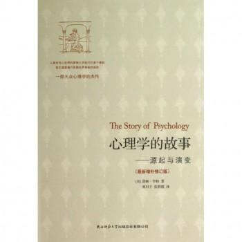 心理学的故事--源起与演变(*新增补修订版)