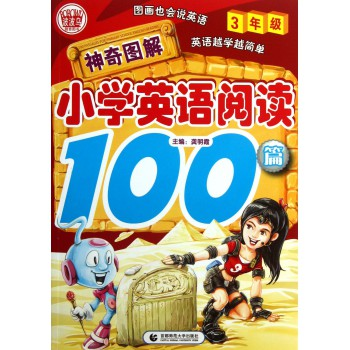 神奇图解小学英语阅读100篇(3年级)
