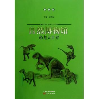 恐龙大世界(彩图版)/自然博物馆