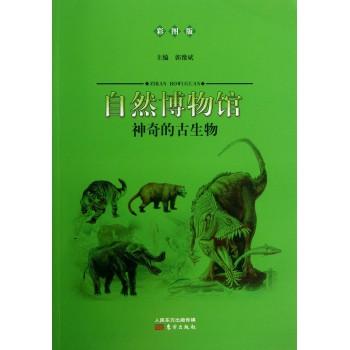 神奇的古生物(彩图版)/自然博物馆