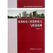 水利水电工程资料填写与组卷范例/建设工程资料填写与组卷系列丛书