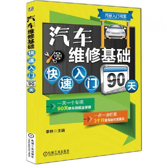 汽车维修基础快速入门90天/汽修入门书系