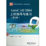 AutoCAD2004上机指导与练习(第2版计算机技术专业中等职业学校教学用书)