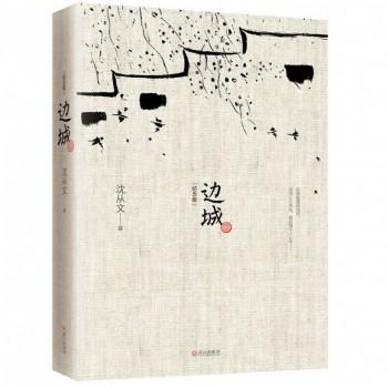 边城(*新修订纪念典藏版)