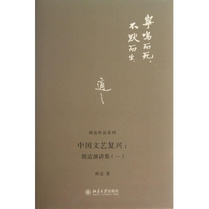 中国文艺复兴 胡适演讲集 1 胡适作品系列
