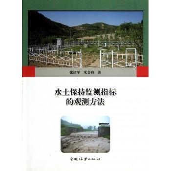 水土保持监测指标的观测方法