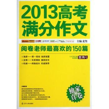 2013高考满分作文(阅卷老师*喜欢的150篇)