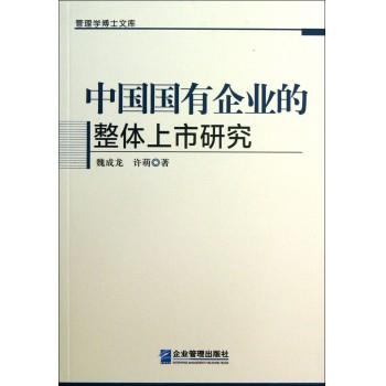 中国国有企业的整体上市研究/管理学博士文库