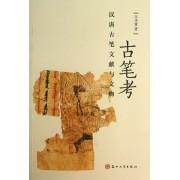 古笔考(汉唐古笔文献与文物)