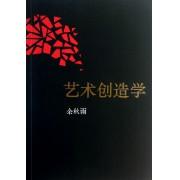 艺术创造学/余秋雨书系