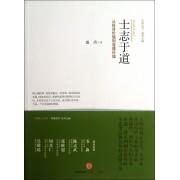 士志于道(从经济价值到道德价值)/天则丛书