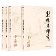 射雕英雄传(共4册)/金庸作品集