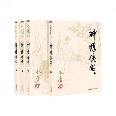 神雕侠侣(共4册)/金庸作品集