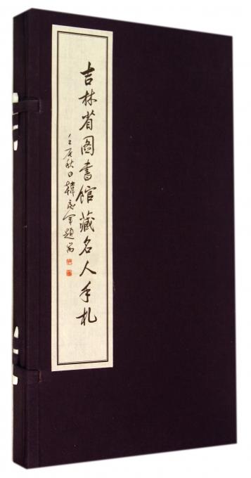 吉林省图书馆藏名人手札(精)