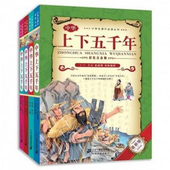 中华上下五千年(共4册彩绘注音版*新版)/小学生课外**丛书