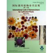 国际栽培植物命名法规(第8版)