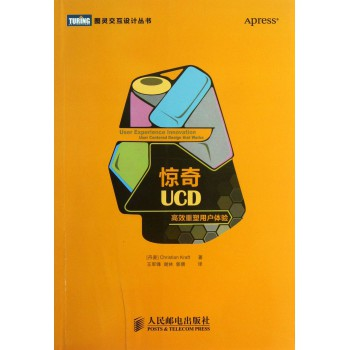 惊奇UCD(高效重塑用户体验)/图灵交互设计丛书