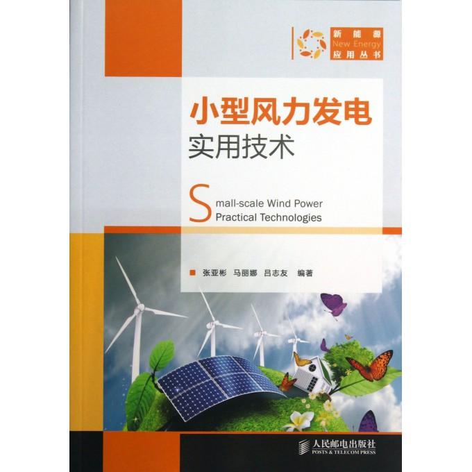 小型风力发电实用技术/新能源应用丛书