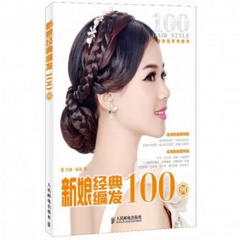 新娘经典编发100例(经典发型系列图书)
