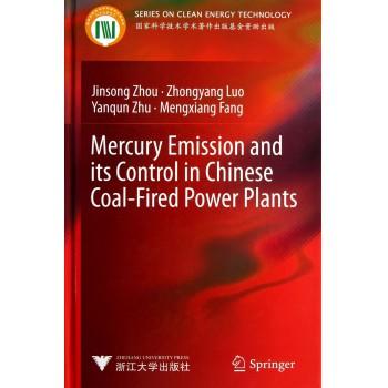 中国燃煤电厂汞排放及其控制(英文版)(精)