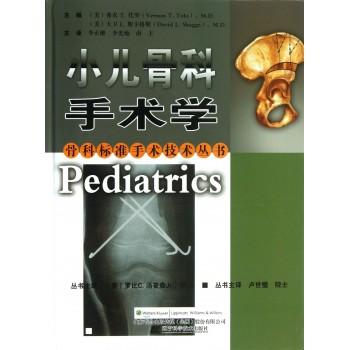 小儿骨科手术学(精)/骨科标准手术技术丛书