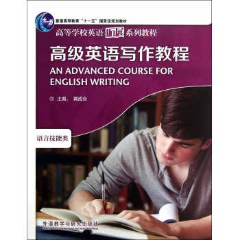 **英语写作教程(语言技能类高等学校英语拓展系列教程)