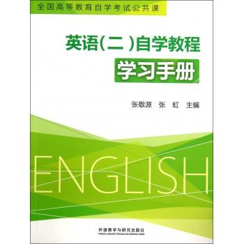 英语<二>自学教程学习手册(全国高等教育自学考试公共课)