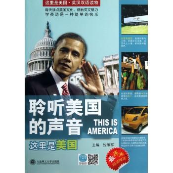 聆听美国的声音(附光盘这里是美国英汉双语读物)