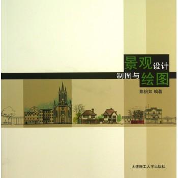 景观设计制图与绘图