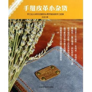 手缝皮革小杂货/无师自通DIY
