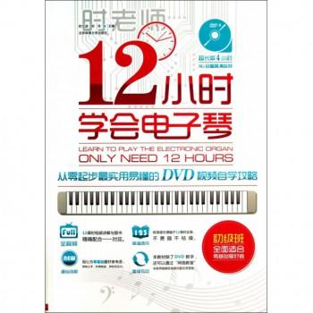 12小时学会电子琴(附光盘从零起步*实用易懂的DVD视频自学攻略)