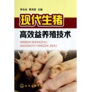现代生猪高效益养殖技术