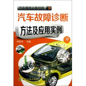 汽车故障诊断方法及应用实例/汽车维修必备技能