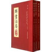 群书治要菁华录(共3册)
