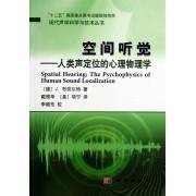 空间听觉--人类声定位的心理物理学/现代声学科学与技术丛书