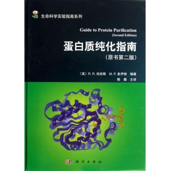 蛋白质纯化指南(原书第2版)(精)/生命科学实验指南系列
