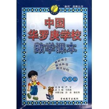 中国华罗庚学校数学课本(9年级)/春雨奥赛丛书