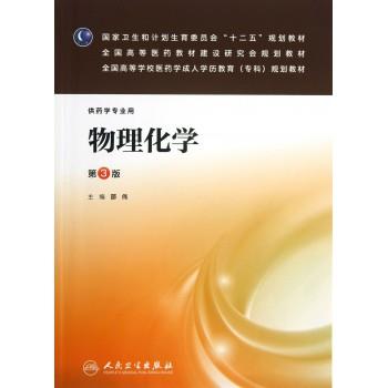 物理化学(供药学专业用第3版全国高等学校医药学成人学历教育专科规划教材)