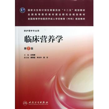临床营养学(供护理学专业用第2版全国高等学校医药学成人学历教育专科规划教材)