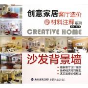 沙发背景墙/创意家居客厅造价与材料注释系列
